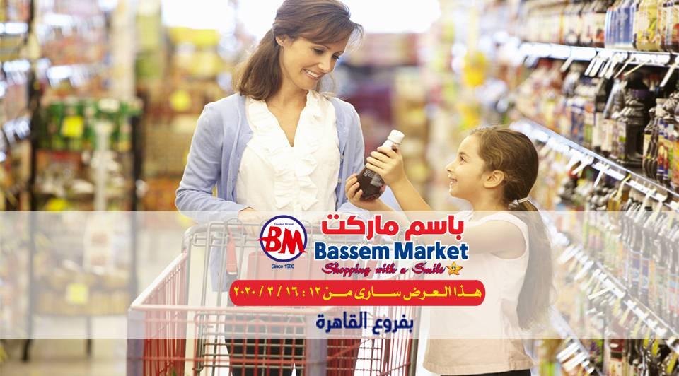 عروض باسم ماركت مصر الجديدة و الرحاب من 12 مارس حتى 16 مارس 2020