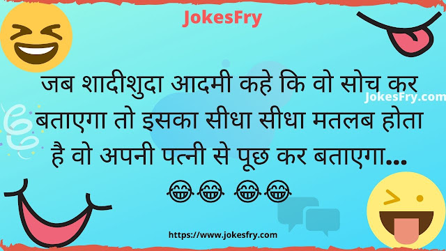 Pati Patni Jokes - Pati Patni Ke Jokes in Hindi