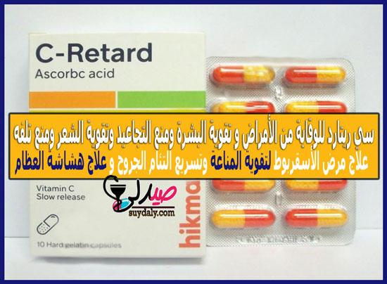 سى ريتارد علاج الأسقربوط والأنيميا للبرد والانفلونزا لتقوية المناعة والوقاية من كورونا بدائله وسعره في 2021