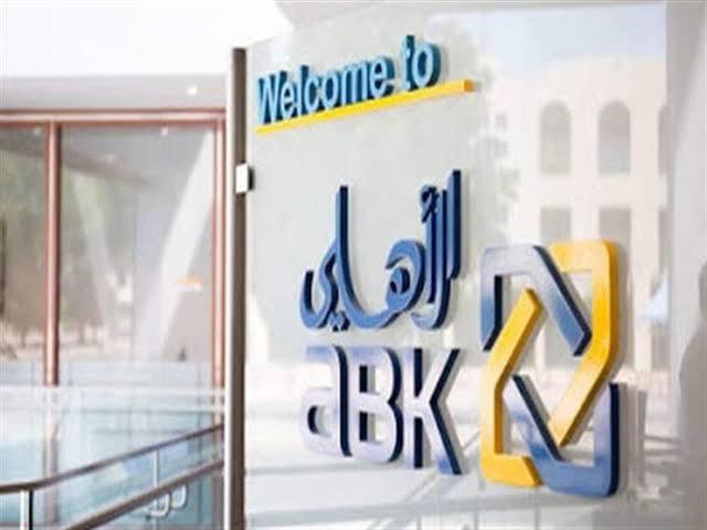 فروع ومواعيد عمل البنك الأهلي الكويتي مصر داخل مصر