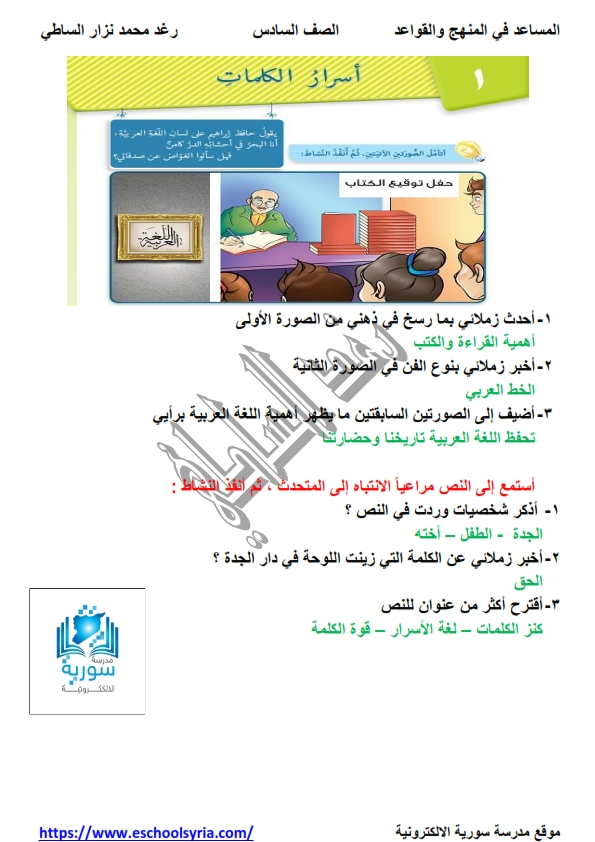 حل درس أسرار الكلمات في اللغة العربية للصف السادس الفصل الاول