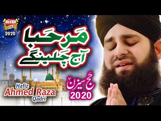 Marhaba Aaj Chalen Ge Shah-e-Abraar Ke Paas - Hafiz Ahmad Raza Qadri Lyrics - Hajj Spacial Naat