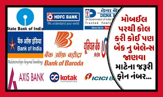 ALL BANK BALANCE CHECK FREE NUMBER