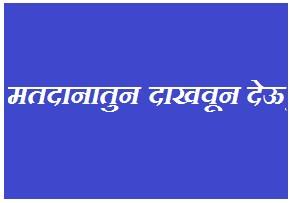 मतदानातून दाखवून देऊ | Matadanatun dakhavun deu