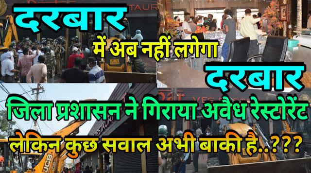 Jabalpur avaidh hotal todi,जबलपुर अवैध होटल तोड़ी
