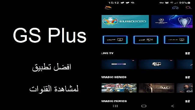 تنزيل تطبيق GS Plus لمشاهدة القنوات العربية والعالمية بدون تقطيع مجانا