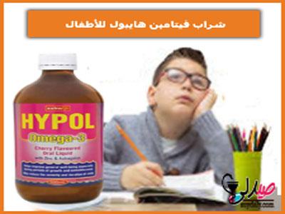 شراب فيتامين هايبول للأطفال
