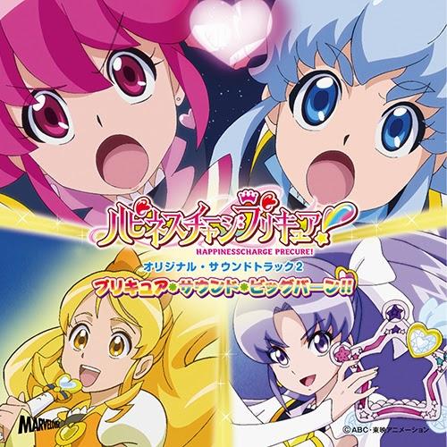 Happinesscharge Precure! Original Soundtrack 2 ハピネスチャージプリキュア! オリジナル・サウンドトラック2 プリキュア・サウンド・ビッグバーン!!