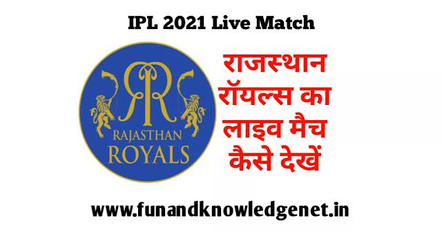Rajasthan Royals Ka Live Match Kaise Dekhe - राजस्थान रॉयल्स का लाइव मैच कैसे देखें
