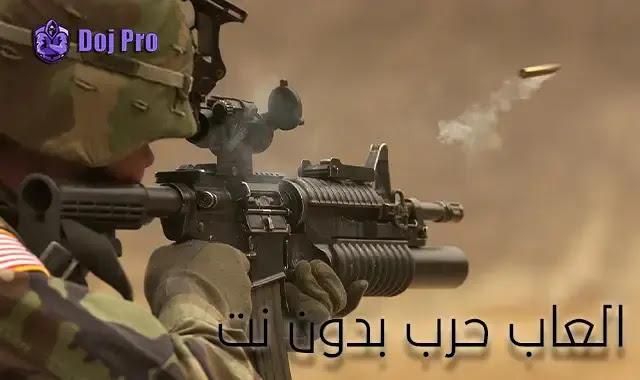 أفضل العاب حرب بدون نت war games - هواة الألعاب الحربية