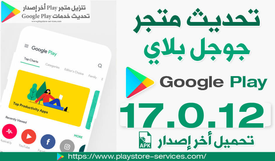 Google Play Store 17.0.12-all تنزيل و تحميل