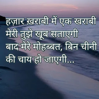 Beat heart touching sad shayari