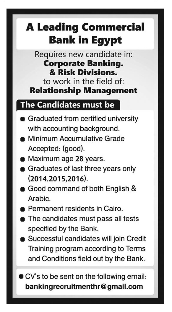 """اعلان وظائف قطاع البنوك المصرية لشهر يناير 2017 """" للمؤهلات العليا """" منشور بالاهرام - التقديم على الانترنت"""