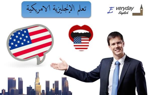 تعلم الإنجليزية الامريكية