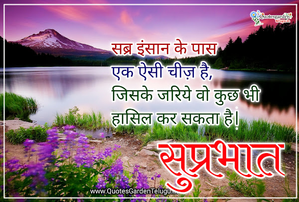 best-good-morning-motivational-quotes-in-hindi-best-suprabhat-shayari-images