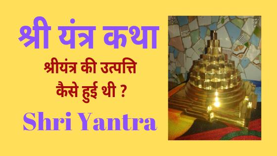 श्री यंत्र की उत्पत्ति कैसे हुई थी ? श्री यन्त्र की कथा | Shri Yantra Katha |