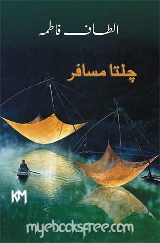 Chalta Musafir / چلتا مسافر Pdf Urdu Book by Altaf Fatima