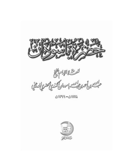 Inilah Teks Bacaan Hadrah Basaudan Versi PDF