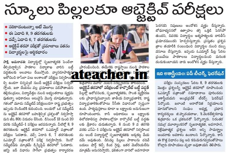 AP SCERT Guidelines,Reforms (Objective Exams),Role Of DGEAP,DEO,HMs for Conduct of SA-I Exams 2017-18