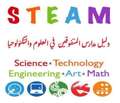 دليل مدارس المتفوقين في العلوم والتكنولوحيا STEM ستيم .. كل ما تريد معرفته