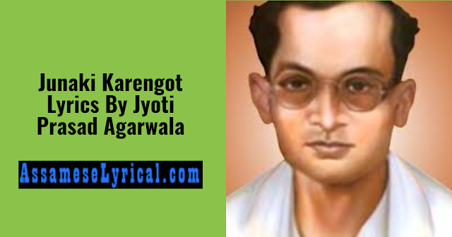 Junaki Karengot Lyrics
