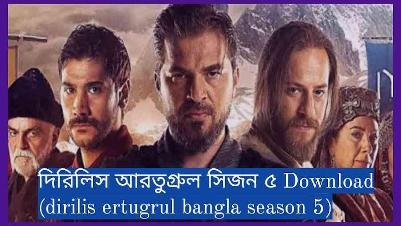 দিরিলিস আরতুগ্রুল সিজন ৫ Download (dirilis ertugrul bangla season 5)
