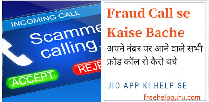 फ़्रॉड कॉल से कैसे बचें जिओ एप की मदद से DND Activate kaise kare