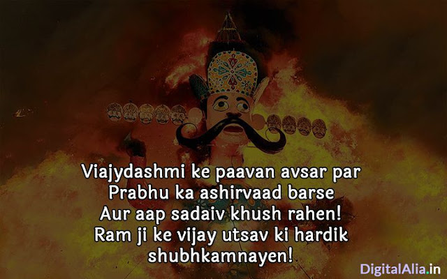 dussehra greetings sms