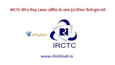 IRCTC की e-Pay Later सर्विस के साथ ट्रेन टिकट कैसे बुक करें