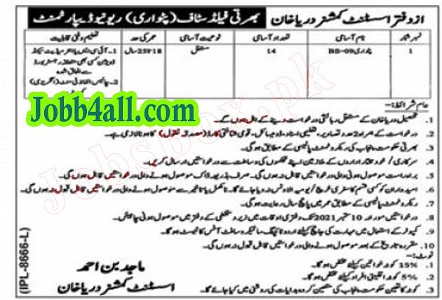Assistant Commissioner Office Darya Khan Job in Pak