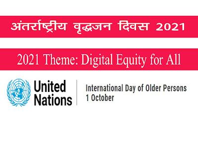 अंतर्राष्ट्रीय वृद्धजन दिवस 2021 थीम (विषय) महत्व उद्देश्य इतिहास |अंतर्राष्ट्रीय वृद्धजन दिवस पर निबंध  |Antarrashtriya vridhjan divas