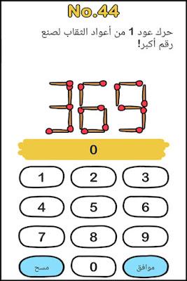 حل المستوى 44 لعبة Brain Out