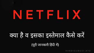 Netflix क्या है व इस्तेमाल कैसे करें? हिंदी में