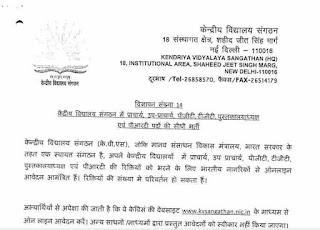 Kendriya Vidyalaya Recruitment 2018 Notification PDF Download