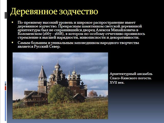 Архитектура Московского царства XVI-XVII веков презентация