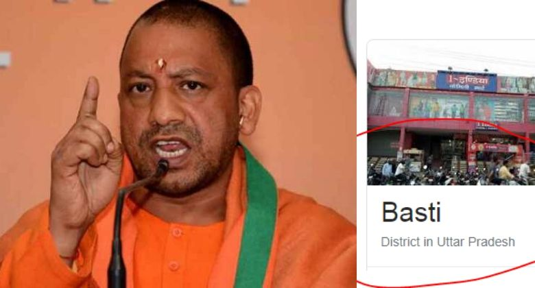 Yogi Adityanath will rename UP Basti District to Vashishth Nagar