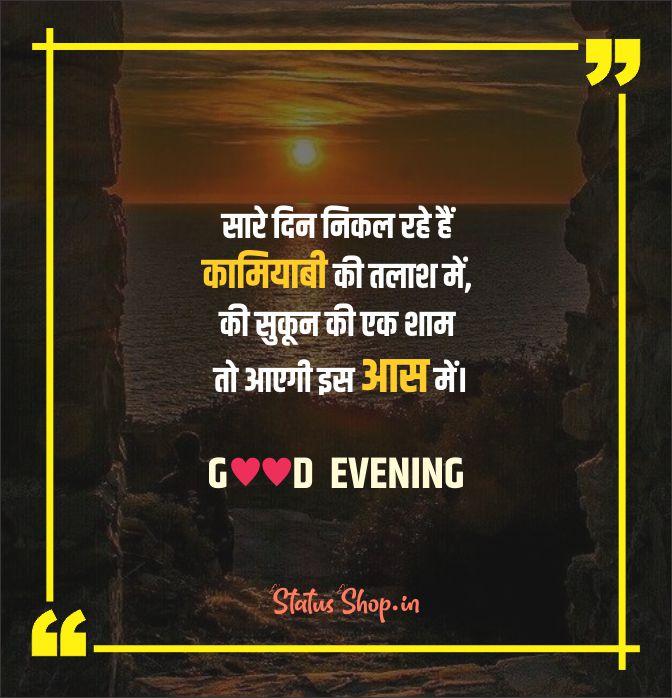 Good-Evening-Pic