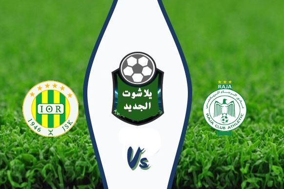نتيجة مباراة الرجاء البيضاوي وشبيبة القبائل اليوم بتاريخ 12/27/2019 دوري أبطال أفريقيا