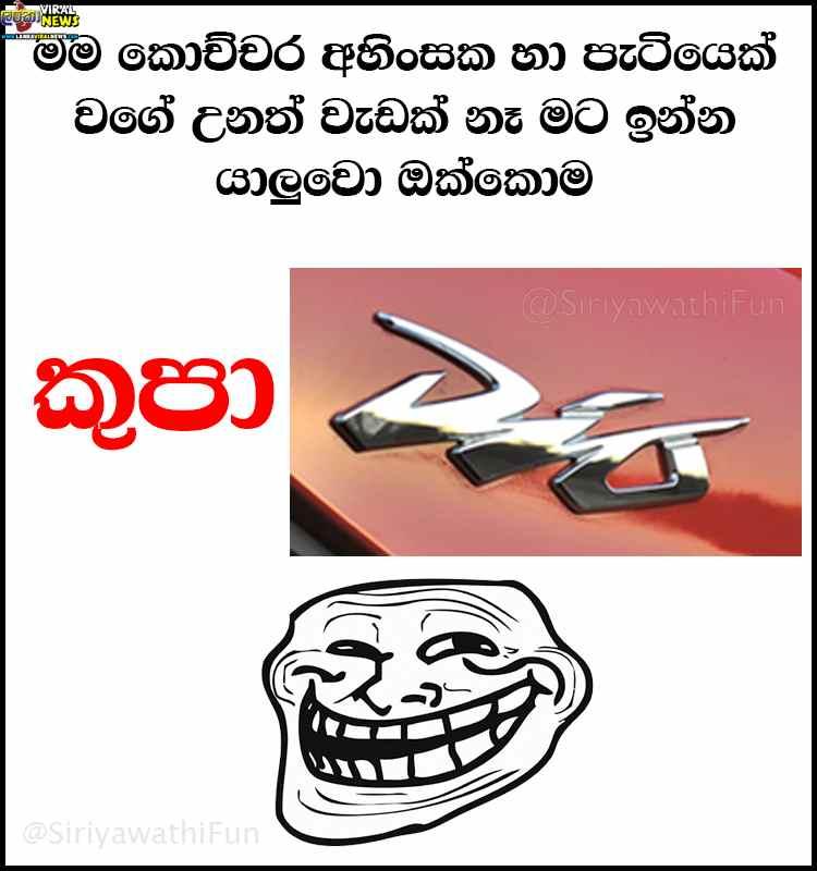 Famous Logo With Sentences [Funny Sinhala Post] honda