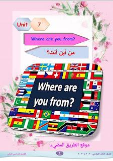 مذكرة اللغة الإنجليزية للصف الثالث الابتدائي الترم الثاني المنهج الجديد لمستر أحمد الجندى