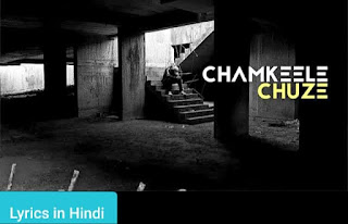 चमकीले चूज़े Chamkeele Chuze Lyrics in Hindi | Dino James