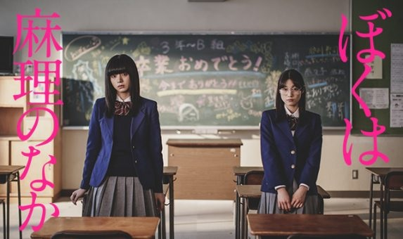 Boku wa Mari no Naka Live Action