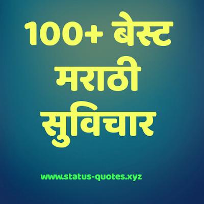 [मराठी सुविचार ]100+ Marathi Suvichar 2020