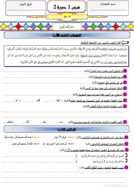 جديد فرض 1 الدورة الثانية اللغة العربية المستوى الرابع المنهاج الجديد