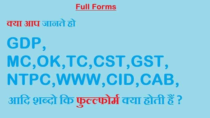 A to Z Full Forms | Ok Full Form | Mc Full Form | nasa full form