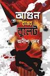 আগুন রঙের বুলেট - অনীশ দেব Agun Ronger Bulet pdf by Anish Dev