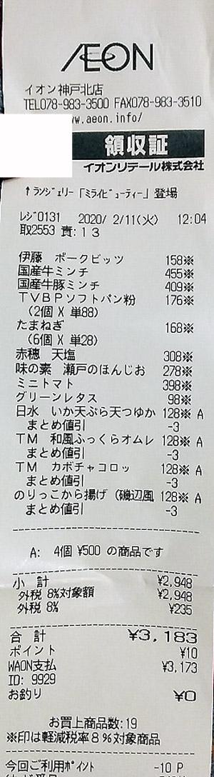 イオン 神戸北店 2020/2/11 のレシート