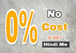 No Cost EMI क्या है पूरी जानकारी हिंदी में