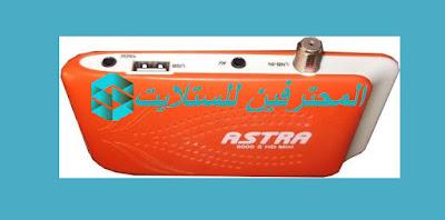 احدث ملف قنوات استر ASTRA 9000S HD MINI محدث دائما بكل جديد