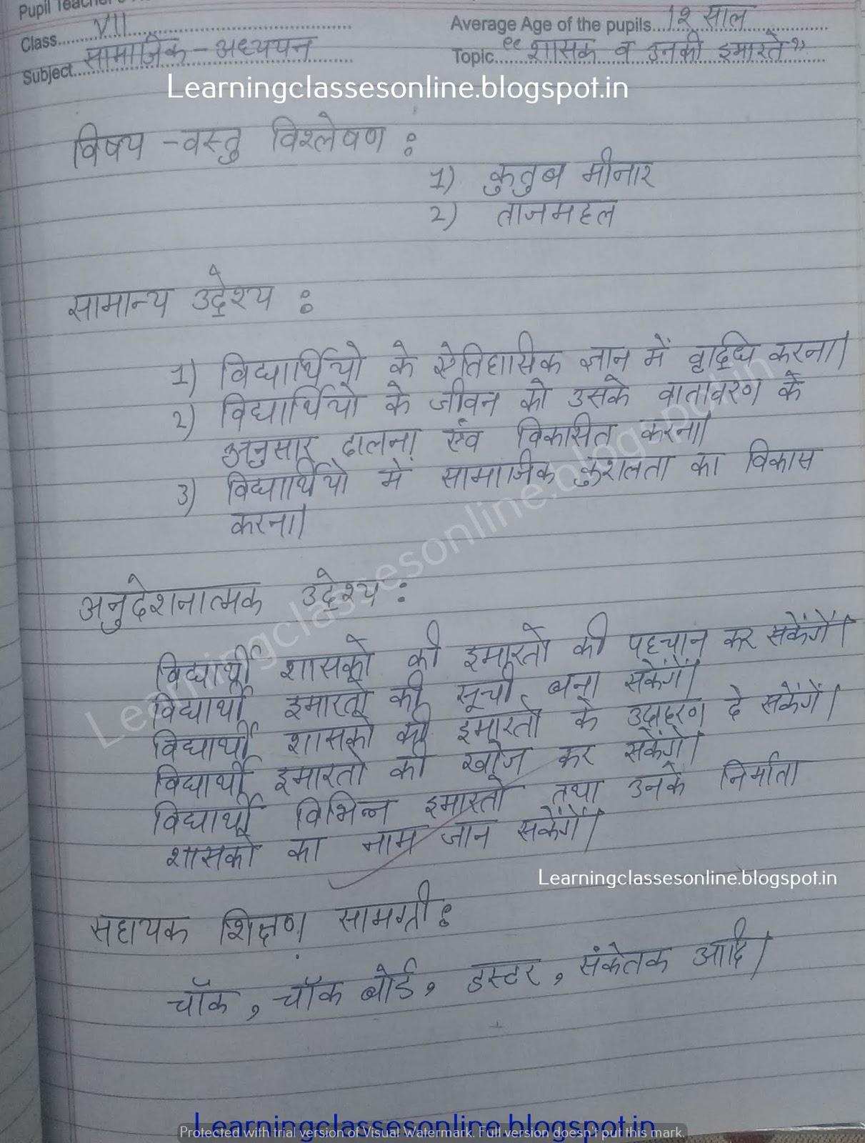 Social Science Lesson Plan In Hindi on शासक  व उनकी इमारते
